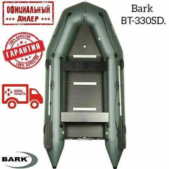 РАСПРОДАЖА!Надувная Лодка BARK BT-330SD.