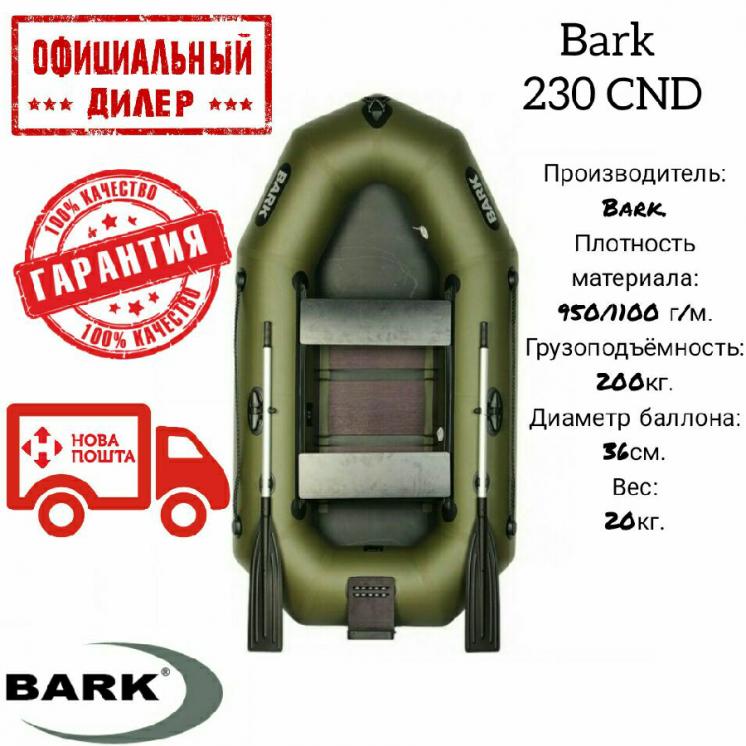РАСПРОДАЖА!Надувная Лодка Bark B-230CND. Двухместная.