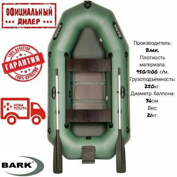 РАСПРОДАЖА!Надувная лодка Bark В-250ND. Двухместная.