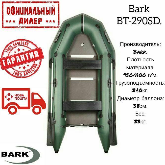 РАСПРОДАЖА!Надувная Лодка BARK BT-290SD. Двухместная.