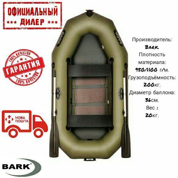 РАСПРОДАЖА!Надувная Лодка BARK B-240CD. Двухместная.