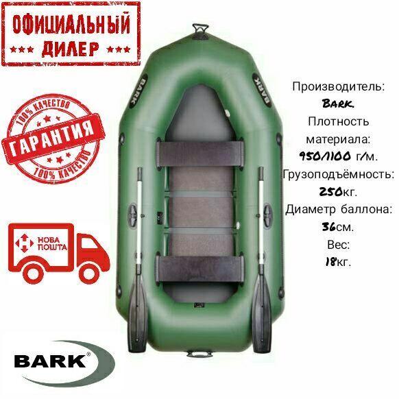 РАСПРОДАЖА!Надувная Лодка BARK B-250C. Двухместная.