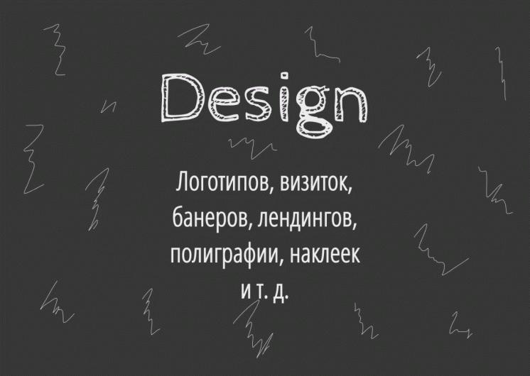 Web Designer, графический дизайнер: •логотипы, •визитки, •креатив
