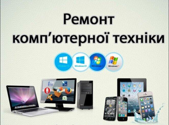 Ремонт та обслуговування комп'ютерів, ноутбуків, принтерів, мобільних