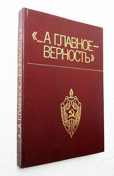 ...А главное – верность. (Очерки, воспоминания о чекистах Одесщины).