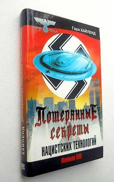 Потерянные секреты нацистских технологий.  Хайленд Г.