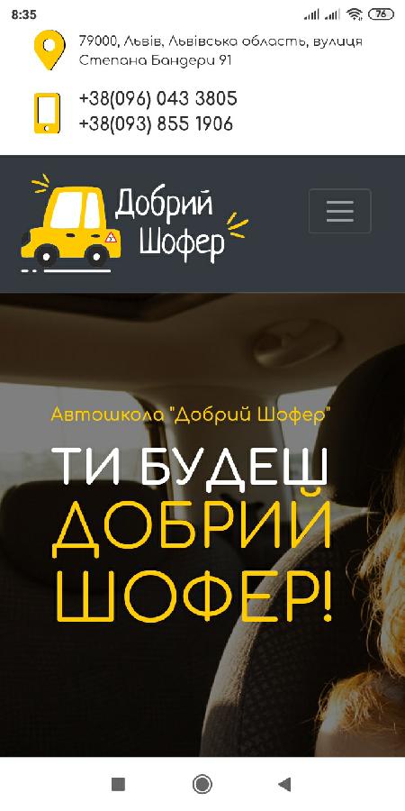 Автошкола:Добрий шофер-Львів