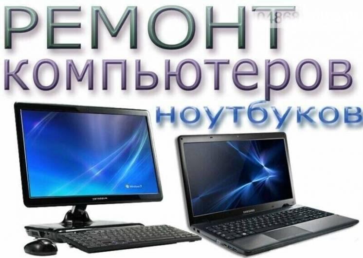Диагностика, ремонт, сборка компьютеров и ноутбуков
