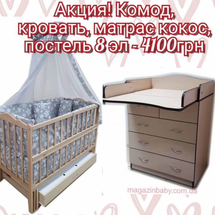 Акция! Комплект: Комод, кроватка маятник, матрас кокос, постельный наб