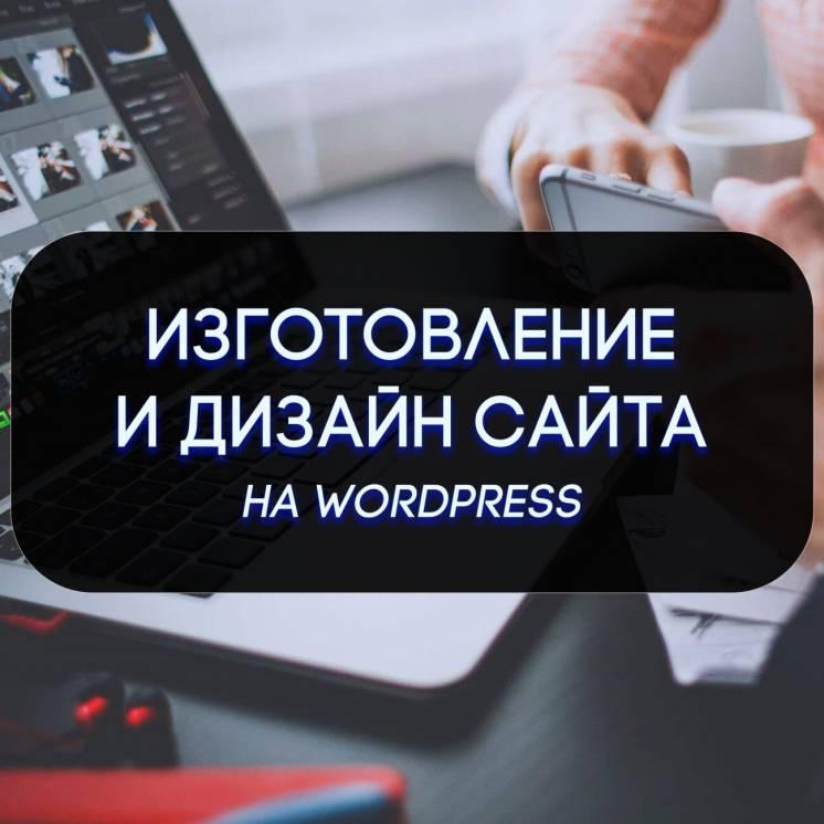 Изготовление и дизайн сайта