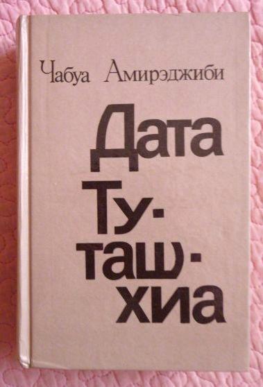 Дата Туташхиа. Исторический роман. Автор: Чабуа Амирэджиби