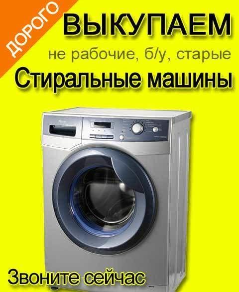 Куплю стиральные машины
