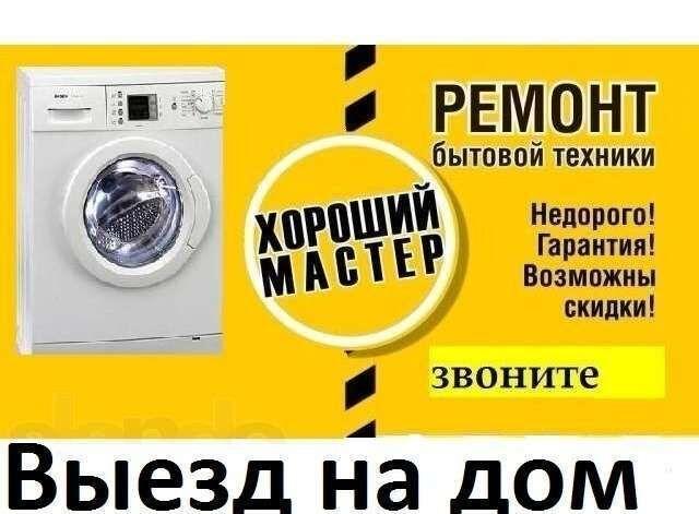 Ремонт бытовой техники 0987331412 (стиральных машин,бойлеров,пылесосов