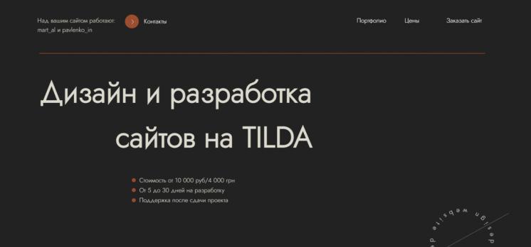 Создать сайт/лендинг/интернет-магазин на Тильде