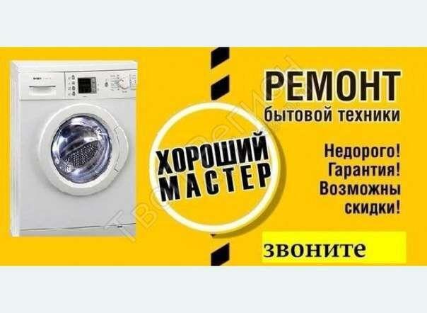 Ремонт бытовой техники 0962554599 стиральных машин,бойлеров,пылесосов