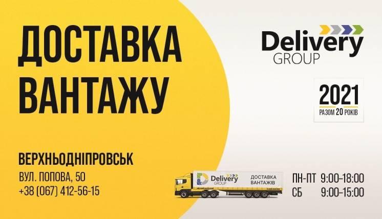 Доставки груза автомобильным транспортом по всей Украине «DELIVERY»