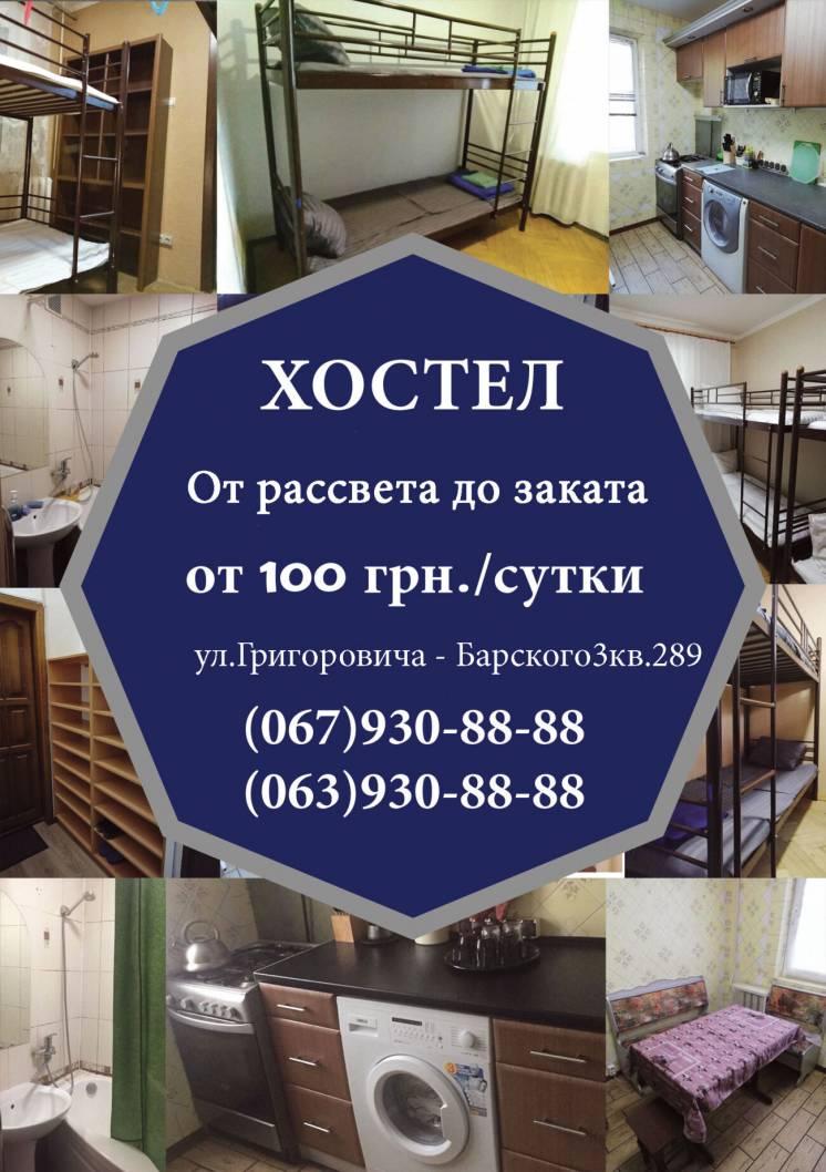 Хостел на Борщаговке