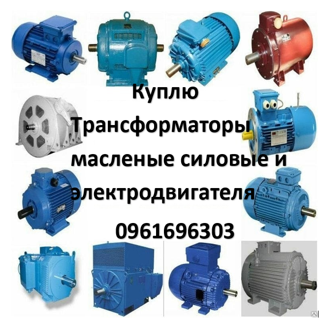 Куплю Трансформаторы силовые и масленые а так же электродвигателя