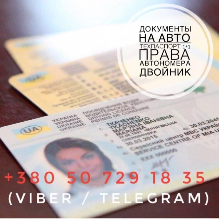 Документы на авто/мото: техпаспорт, права, номера, восстановление.