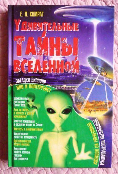 Удивительные тайны Вселенной.  Е. П. Комрат