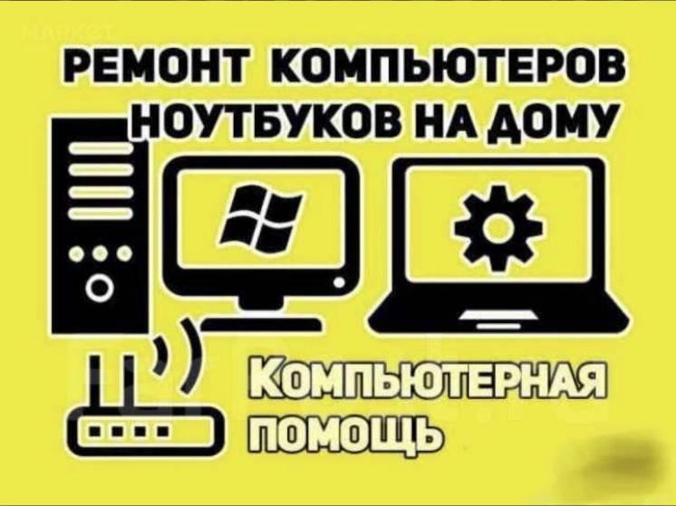 Компьютерный мастер Диагностика Ремонт Установка Windows