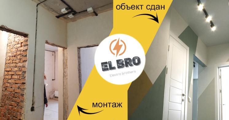Профессиональный Электрик в Киеве и по области