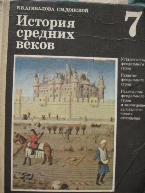 книга учебник история средних веков, 7 класс, агибалова. б/у. торг