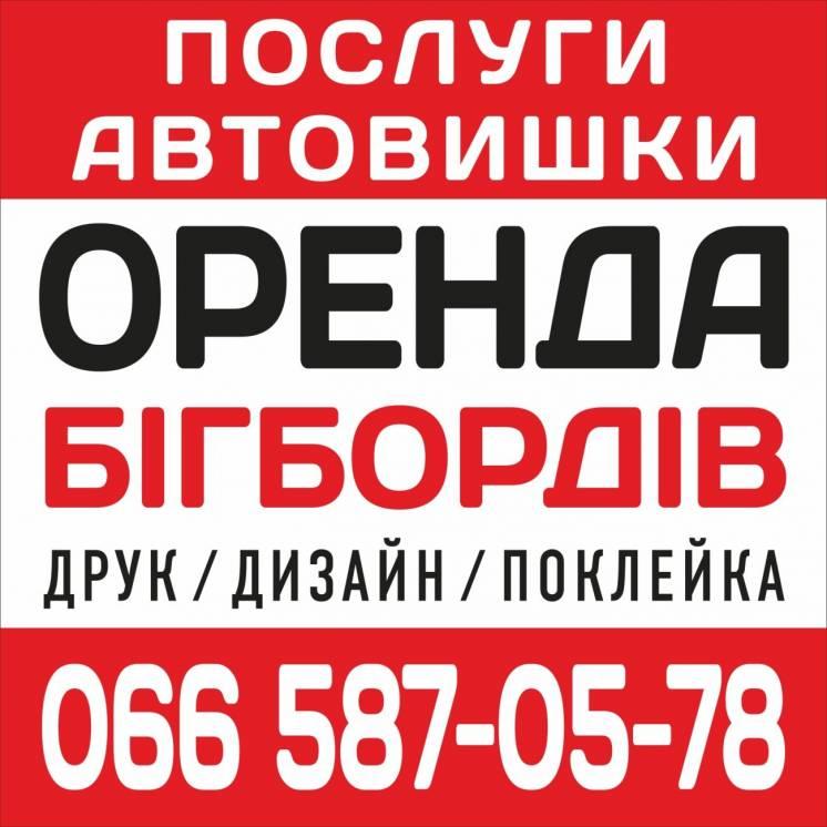 Аренда билбордов.Реклама на білбордах(БигбордБилборд),наружная реклама