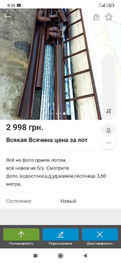 Лестница крепкая металл 3,60 метра