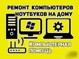 Частный компьютерный мастер. Ремонт компьютеров на дому