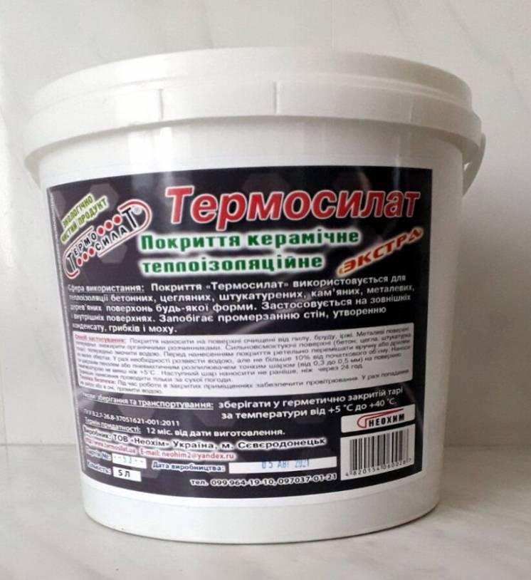 Термосилат (экстра) 5л. теплоизоляция от производителя ТОВ