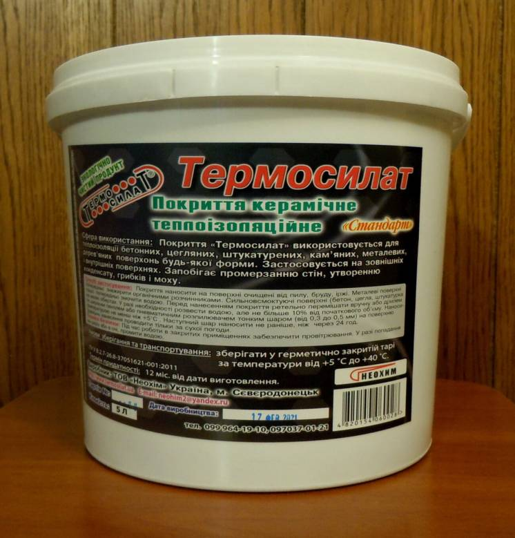 Термосилат (стандарт) 5л теплоизоляция от производителя ТОВ