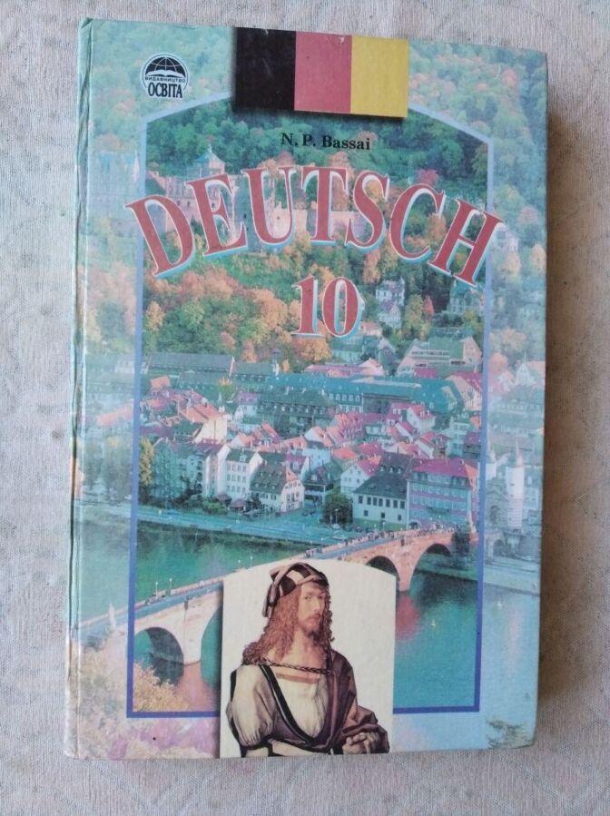 Немецкий язык 7, 10 класс Бассай 2003, 2007