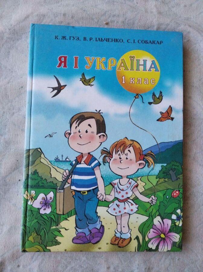 Я и Украина Гуз, Ильченко. Байбара, Бибик. 1, 3 класс