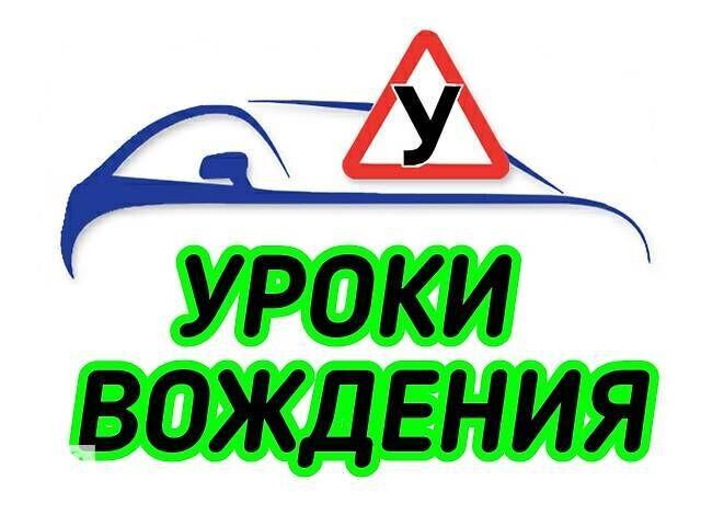 Автоинструктор Днепр инструктор по вождению автомобиля