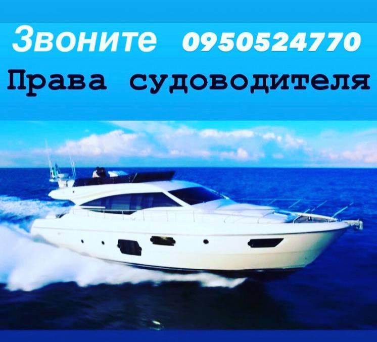 Права на лодку официально