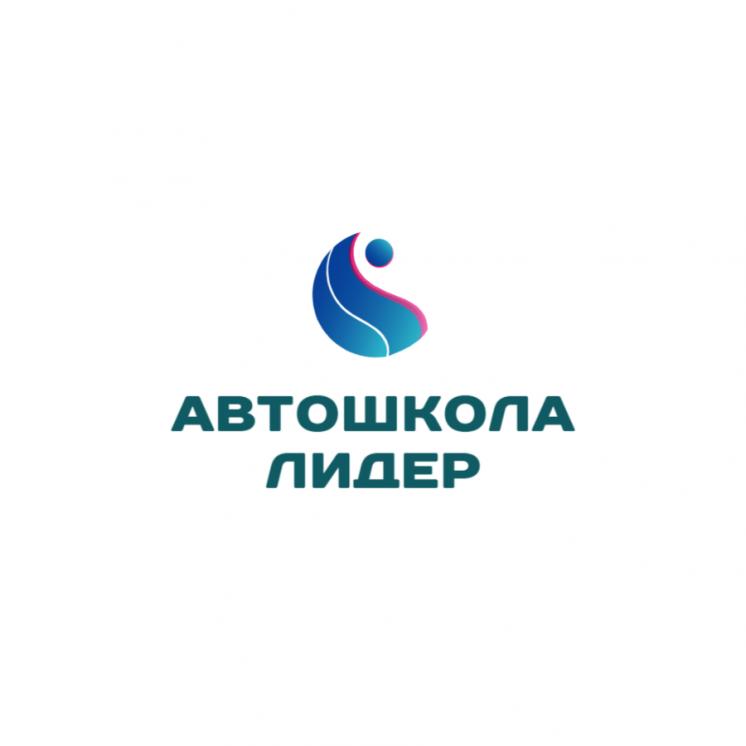 Автошкола Николаев