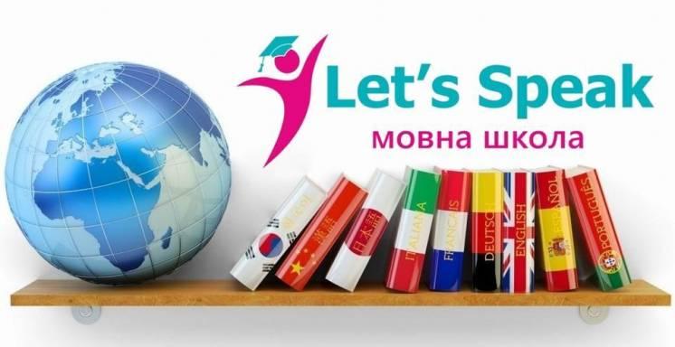 Школа іноземної мови в Києві