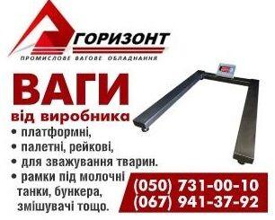 Весовое оборудование производство и реализация компания