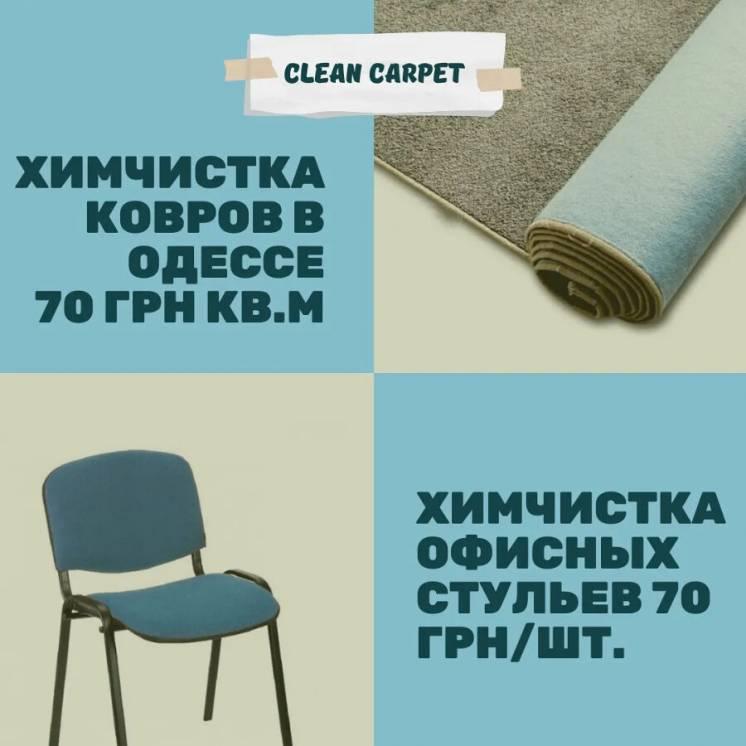 Химчистка ковров, стирка ковров