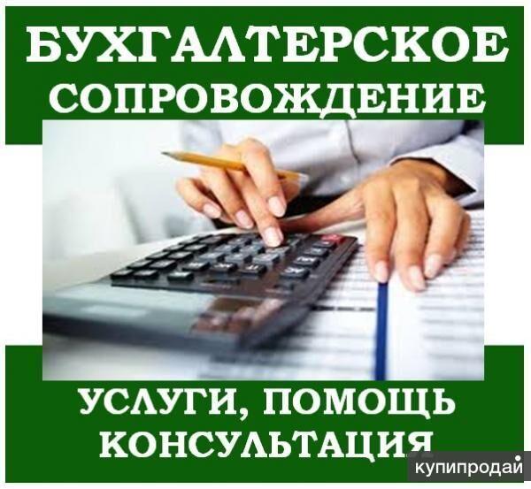 Надаємо кваліфіковані бухгалтерські послуги по всій території України.