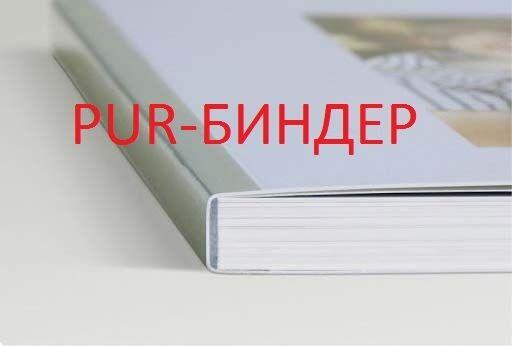 Услуги типографии, бесшвейное скрепления PUR-биндером