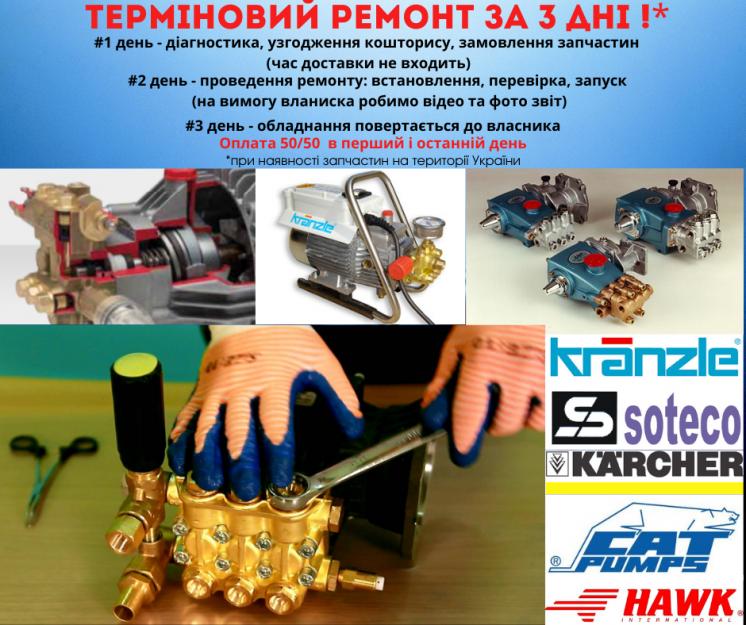 Терміновий ремонт миючого та прибирального обладнання