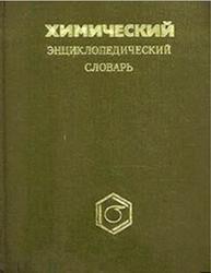 Кнунянц И.Л.  Химический энциклопедический словарь.  М. Советская энци