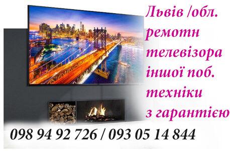 Заміна підсвітки в телевізорі Львів