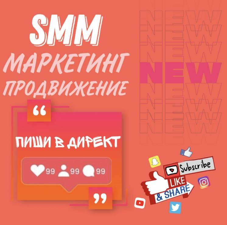SMM продвижение в Социальных сетях МАРКЕТИНГ в Инстаграм/Реклама
