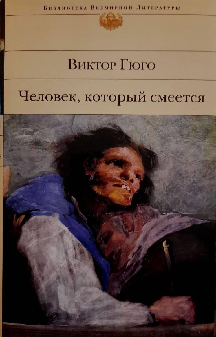 Виктор Гюго - Человек, который смеётся