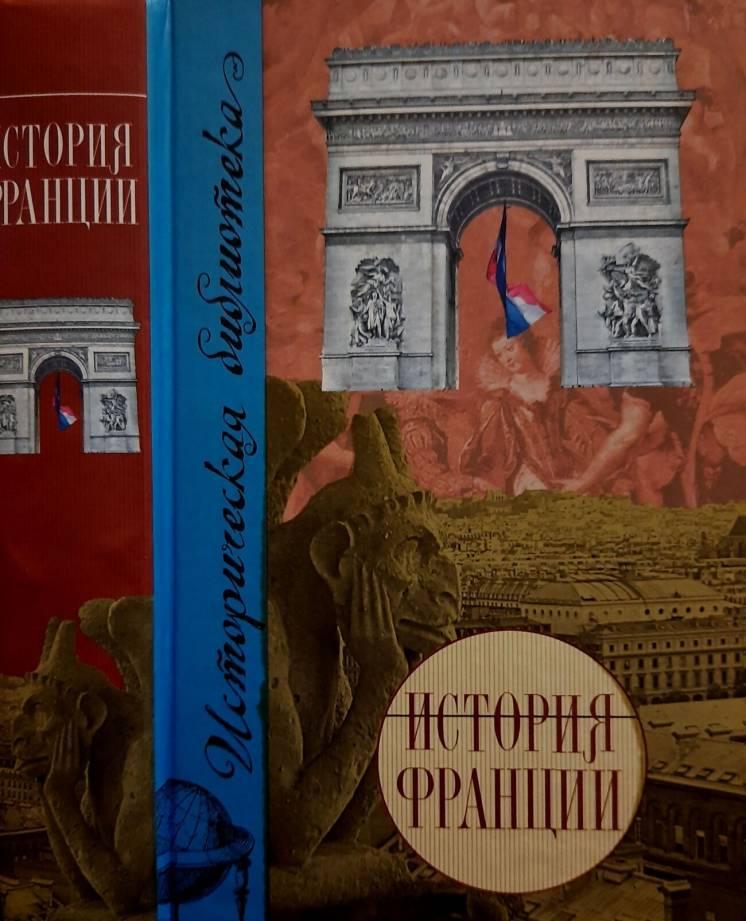 Ж.Карпантье. Ф.Лебрен - История Франции