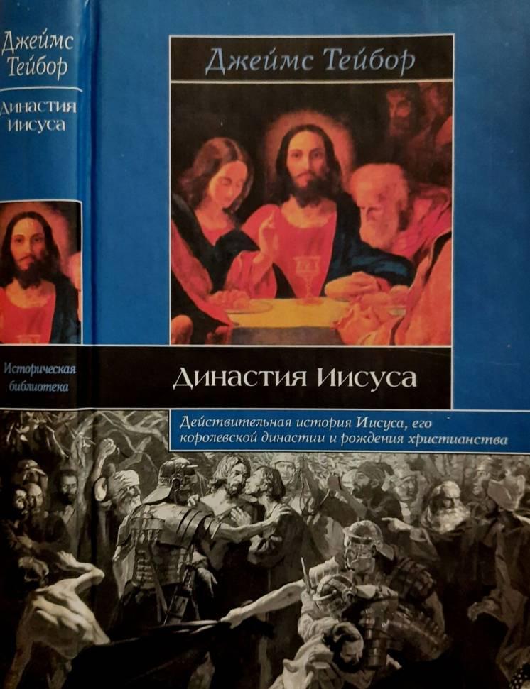 Джеймс Д.Тейбор - Династия Иисуса