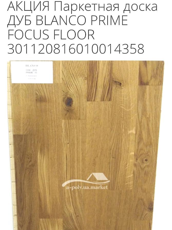 Распродажа паркетной доски Focus floor с бесплатной доставкой.